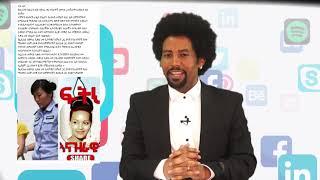 Ethiodor - ሳምንቱ በማሕበራዊ መገናኛዎች- 29.03.2019