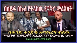 Ethiopia: በወንድ ተጎድቼ አማክረኝ ብለዉ ሚስቱ አድርጎኝ አረፈዉ! ባለታሪኳ ሀና። አስታራቂ በምንተስኖት ይልማ