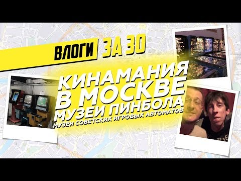 В каком году открылся музей советских игровых автоматов в москве