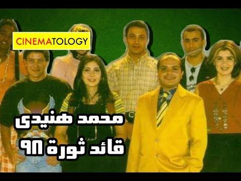 """""""سينماتولوجي"""" يعرض أجيال الكوميديا المصرية في 100 عام..هنيدي قائد ثورة 1998"""