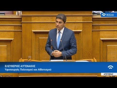 Ομιλία στη Βουλή του Υφυπουργού Πολιτισμού και Αθλητισμού Ε. Αυγενάκη