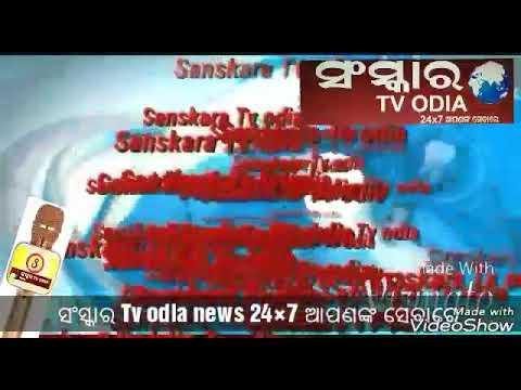 Video Sanskara TV odia download in MP3, 3GP, MP4, WEBM, AVI, FLV January 2017