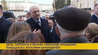 Цены, зарплаты и пенсии. Лукашенко пообщался с жителями Барановичей