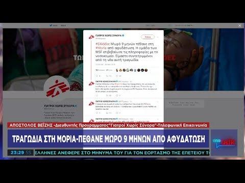 Video - Πέθανε βρέφος στη Μόρια