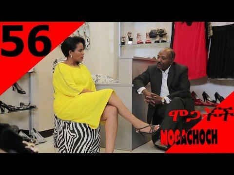 Mogachoch EBS Latest Series Drama - S03E56- Part 56