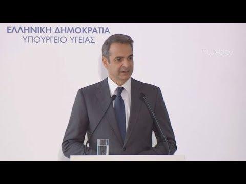 Κυρ. Μητσοτάκης: Η απαγόρευση του καπνίσματος πρωτοβουλία προστασίας της Δημόσιας Υγείας