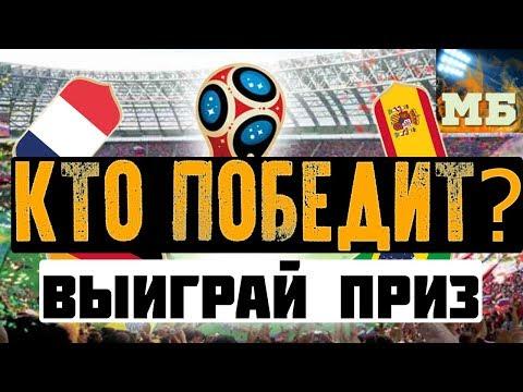 Кто выиграет чемпионат мира ПРОГНОЗ + КОНКУРС - DomaVideo.Ru