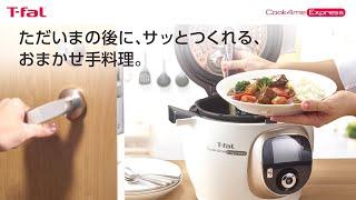 ただいまの後に、サッとつくれる、おまかせ手料理。 Cook4me Express