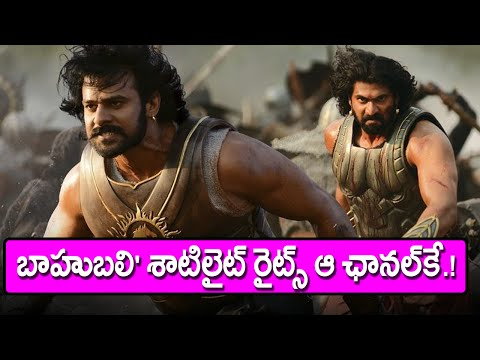 Bahubali Movie Satellite Rights To ETV...!