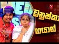 derana-star-city-comedy-season-22-08-2017