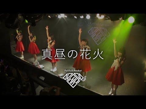 Fullfull Pocket「真昼の花火」(LIVE ver.)