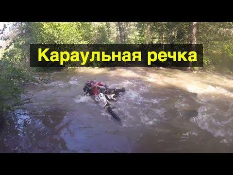 Караульная речка после потопа | Эндуро Красноярск - DomaVideo.Ru