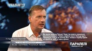 «Паралелі» Тарас Чорновіл: 27 років незалежності