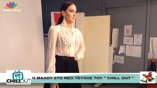 CHILL OUT επεισόδιο 15/12/2015