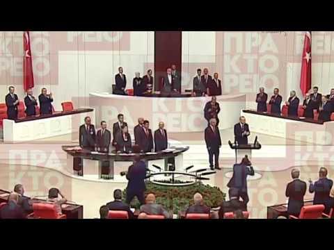 Ο Ρετζέπ Ταγίπ Ερντογάν ορκίζεται για θητεία 5 ετών