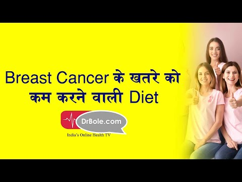 Video Breast Cancer के ख़तरे को कम करने वाली Diet Hindi Health Tips download in MP3, 3GP, MP4, WEBM, AVI, FLV January 2017