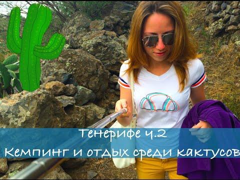 VLOG Мое путешествие на Тенерифе ч.2. Кемпинг и отдых на природе. (видео)