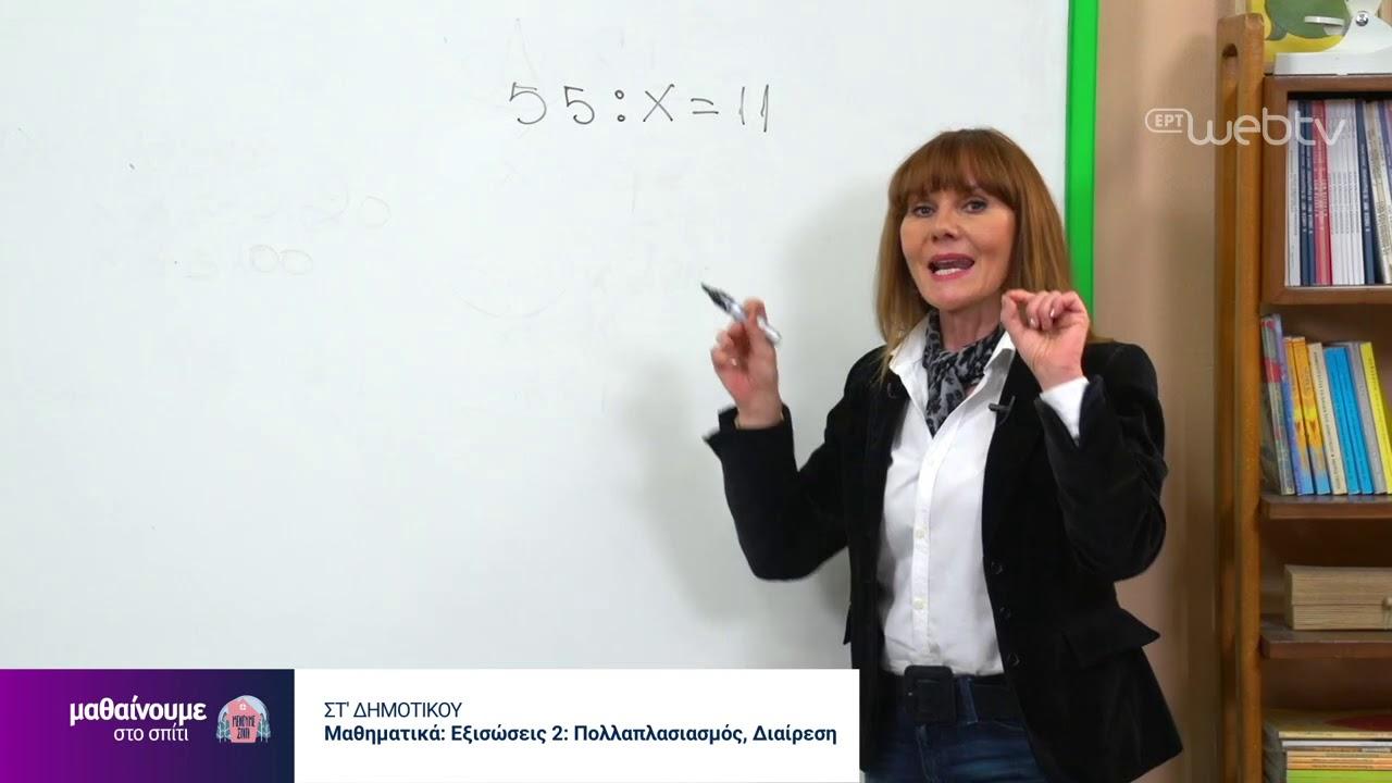Μαθαίνουμε στο σπίτι | ΣΤ' Τάξη | Μαθηματικά – Εξισώσεις 2: Πολλαπλασιασμός, Διαίρεση |14/04/20| ΕΡΤ