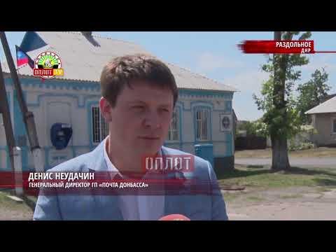 Почта Донбасса открыла своё отделение в селе Раздольном