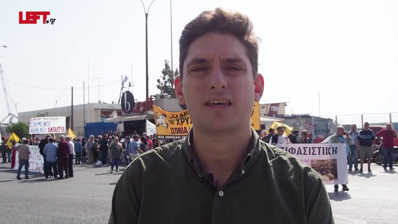 Αντιφασιστική διαδήλωση στο Πέραμα -Χρήστος Φωτιάδης
