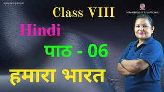 Class VIII Hindi Chapter 6: Hamara Bharat