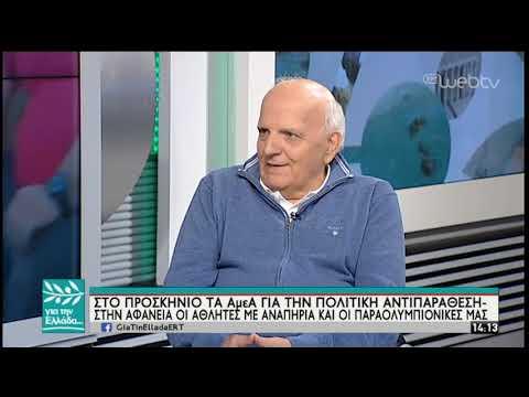 Ο Γιώργος Φουντουλάκης στον Σπύρο Χαριτάτο | 08/05/19 | ΕΡΤ