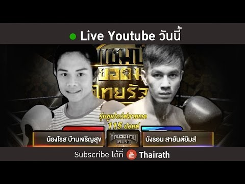Live : ศึกยอดมวยไทยรัฐ  น้องโรส VS บังรอน : ชิงแชมป์ 115 ป. | 29 เม.ย. 60