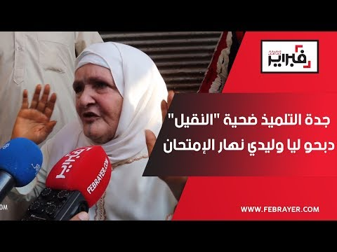 العرب اليوم - شاهد: كلمات مؤثرة لجدة التلميذ ضحية