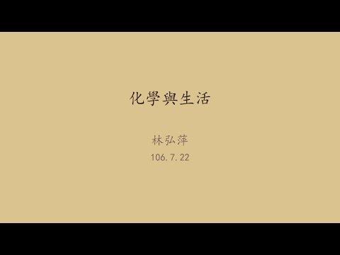 20170722高雄市立圖書館岡山講堂—林弘萍:化學與生活