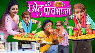 CHOTU KI PAVBHAJI   छोटू की पावभाजी   Khandesh Hindi Comedy   Chotu Comedy Video
