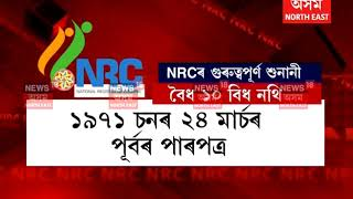 Assam NRC | Supreme Court refuses to give report copy to Centre