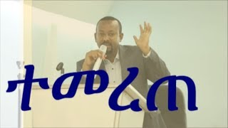 Dr. Abiy Ahmed has been elected as the new chairman of EPRDF and set to be prime minister | Ethiopia
