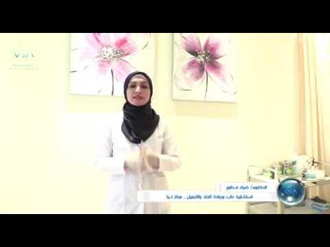 حقن البلازما لحالات تساقط الشعر مع الدكتورة ضياء فطوم