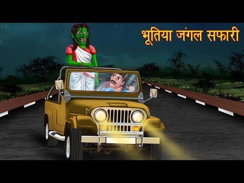 भूतिया जंगल सफारी | Haunted Resort | Stories in Hindi | Moral Stories | Stories in Hindi | Bhootiya