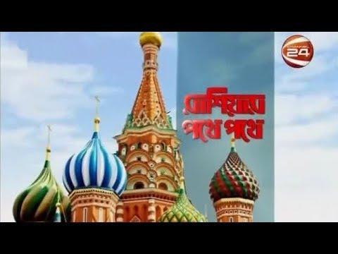 রাশিয়ার পথে পথে | 27 August 2018