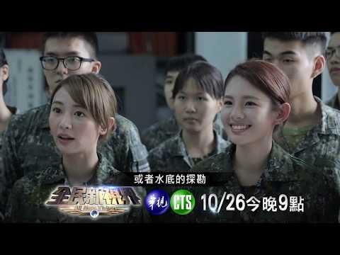 華視全民新視界節目第四集預告PART 3