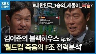 Video SBS [김어준의 블랙하우스] - 2018월드컵, 죽음의 F조 전력분석 편 / 'Kim Eo Jun's Blackhouse' Review MP3, 3GP, MP4, WEBM, AVI, FLV Juni 2018
