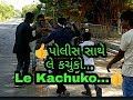લે કચુકો લે...પોલીસ વાળા સાથે LE KACHUKO comedy Funny Real વીડિઓ Anand Crazy boys-Dhuvaran