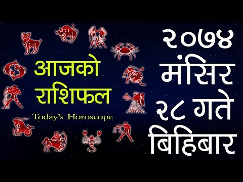 (Aajako Rashifal 2074 Mangsir 28,Horoscope, December 14, Thursday...11 min.)