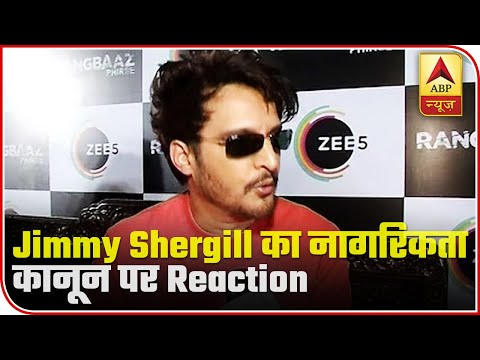 Bollywood Actor Jimmy Shergill Reacts Over CAA | ABP News