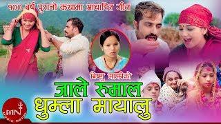 Jale Rumal Dhumla Mayalu - Bishnu Majhi & Durga BC
