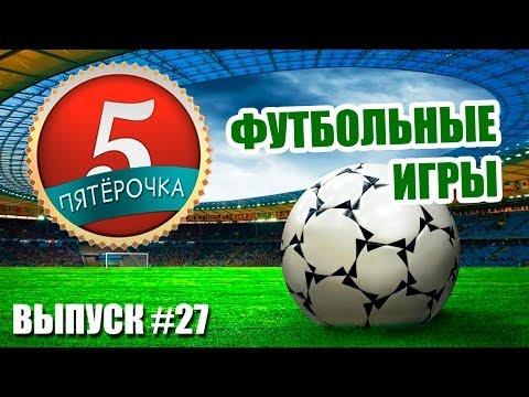 Пятерочка - Футбольные игры