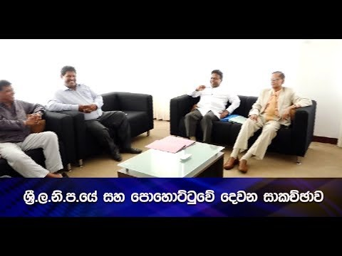 Allegiance on 20 issues between SLFP and SLPP