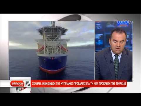 Σκληρή ανακοίνωση της Κύπρου για τη νέα πρόκληση της Τουρκίας | 04/10/2019 | ΕΡΤ