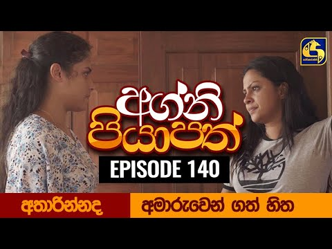 Agni Piyapath Episode 140 || අග්නි පියාපත්  ||  23rd February 2021