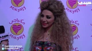 ألوان المكياج في فستان ميريام فارس