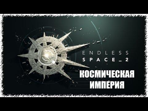 🔴Endless Space 2 ► Строим космическую Империю