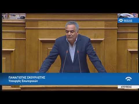 Π.Σκουρλέτης(Υπουργός Εσωτερικών)(Πρόταση δυσπιστίας κατά της Κυβέρνησης)(15/06/2018)