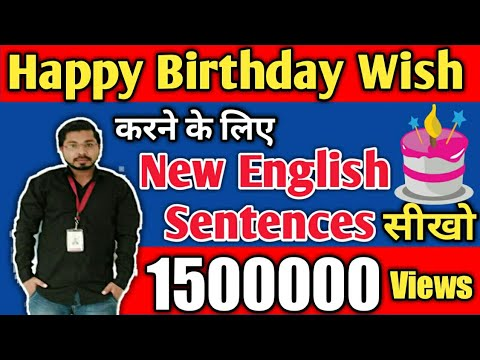 #Birthday wishing Sentences||Birthday wishes || Happy Birthday Wish  करने के नए English Pharases