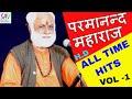 परमानन्द महाराज के सदाबहार भजन ! SAV Rajasthani ! VOL 1